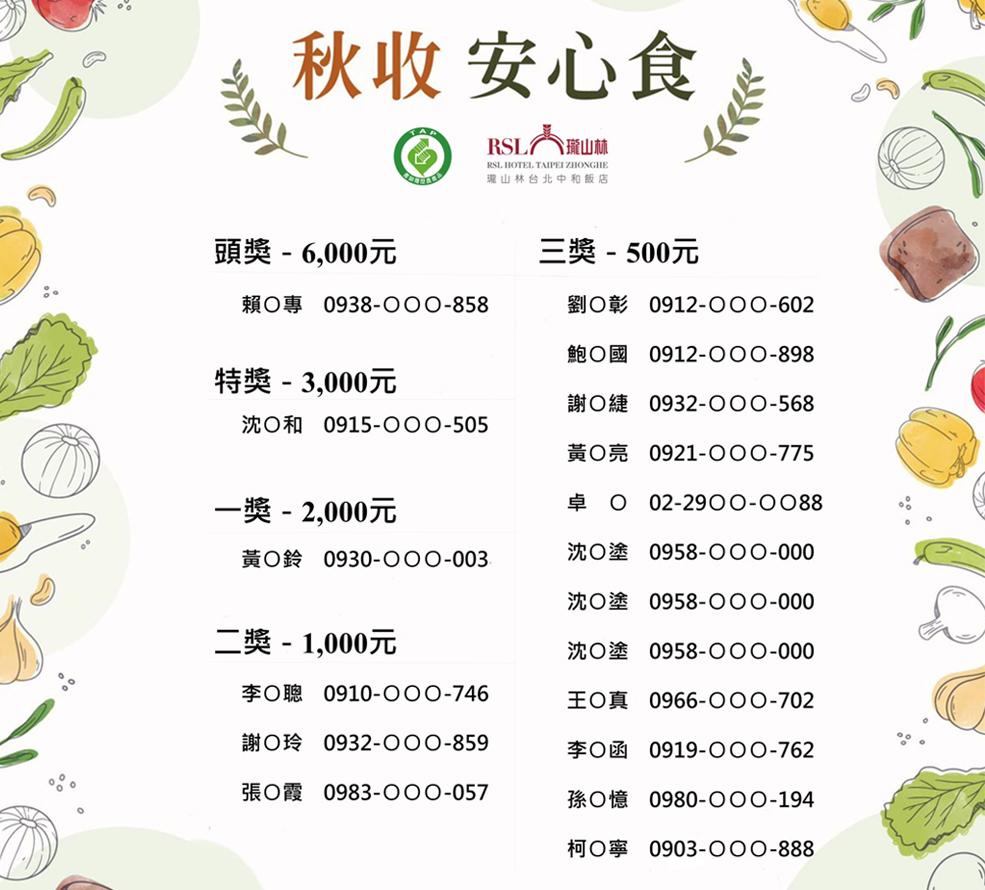 秋收安心食加菜金得獎名單(985x890)