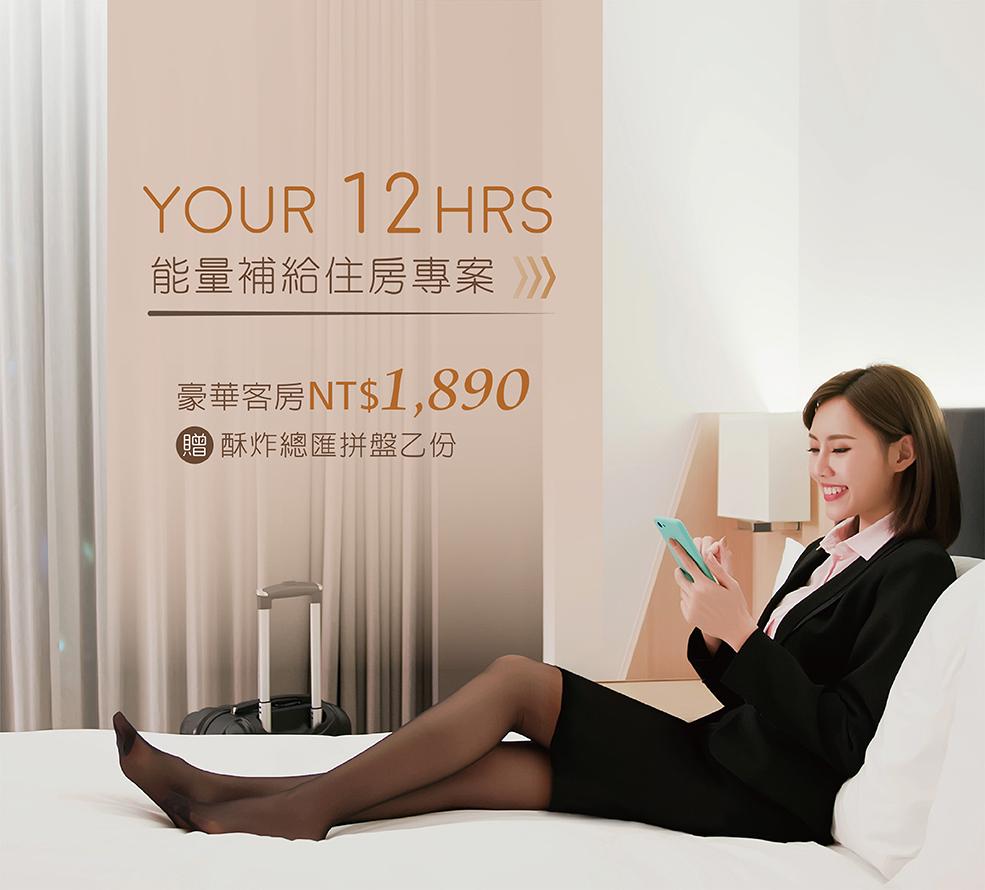 2021「YOUR 12HRS」快閃入住住房專案