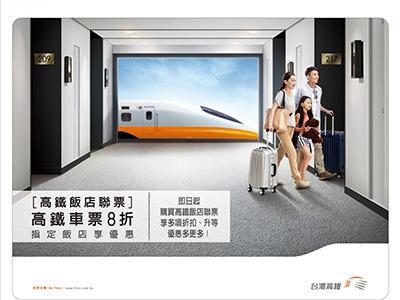 瓏山林飯店X台灣高鐵-手牽手住房專案