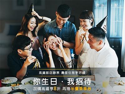 台灣高鐵-【你生日。我招待】住房專案
