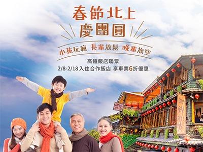 台灣高鐵-【春節圓滿】-住房專案