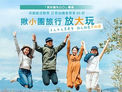 瓏山林飯店X台灣高鐵-糾小團 放大玩房專案