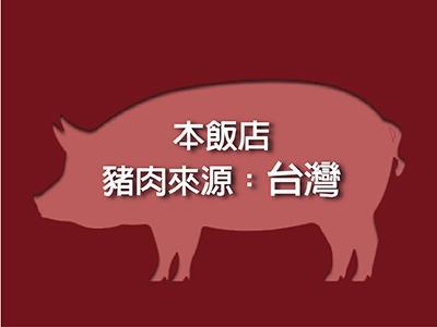 本飯店豬肉原料產地皆為-台灣