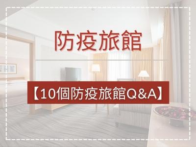 瓏山林台北中和飯店-10個防疫旅館Q&A