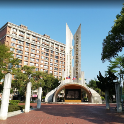 八ニ三記念公園